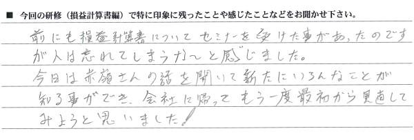 20131016_xn--f2uw8de1uquee2u_3