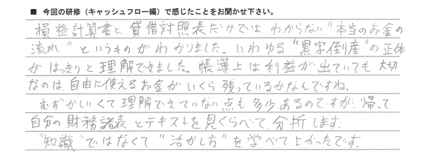 CF感想文_012