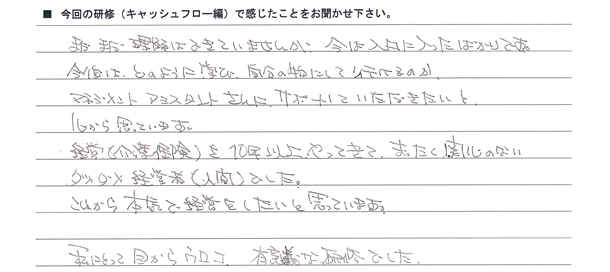 CF感想文_008