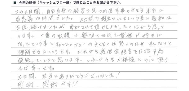 CF感想文_001