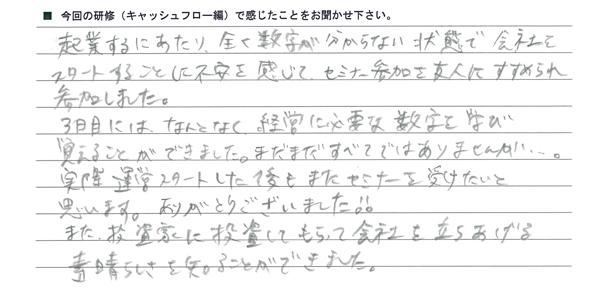 CF感想文_011