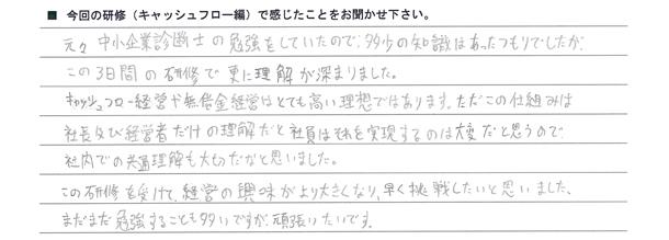 CF感想文_016