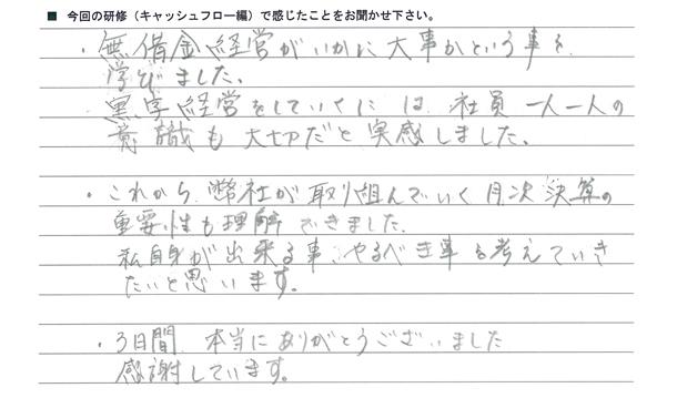 CF感想文_005