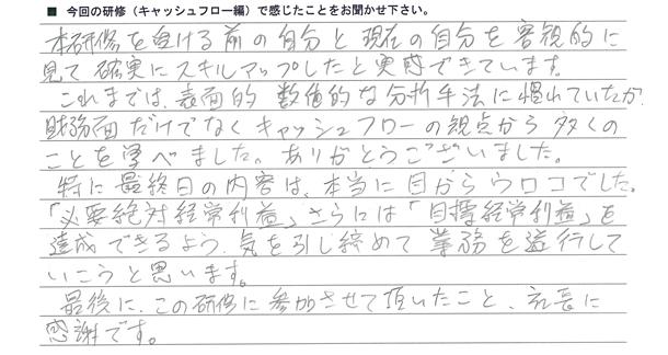 CF感想文_002