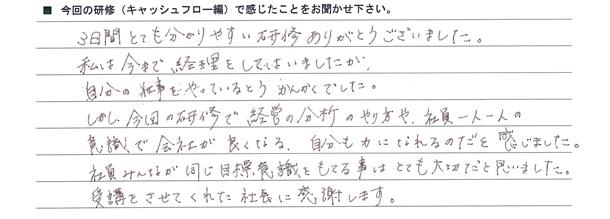 CF感想文_003