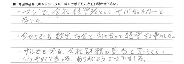CF感想文_010