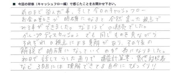 CF感想文_004
