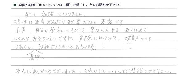 CF感想文_009