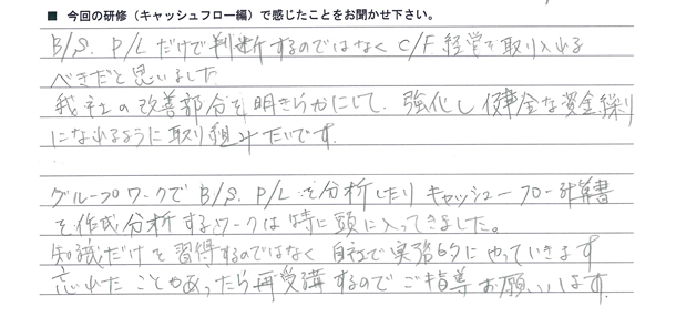 CF感想文_006