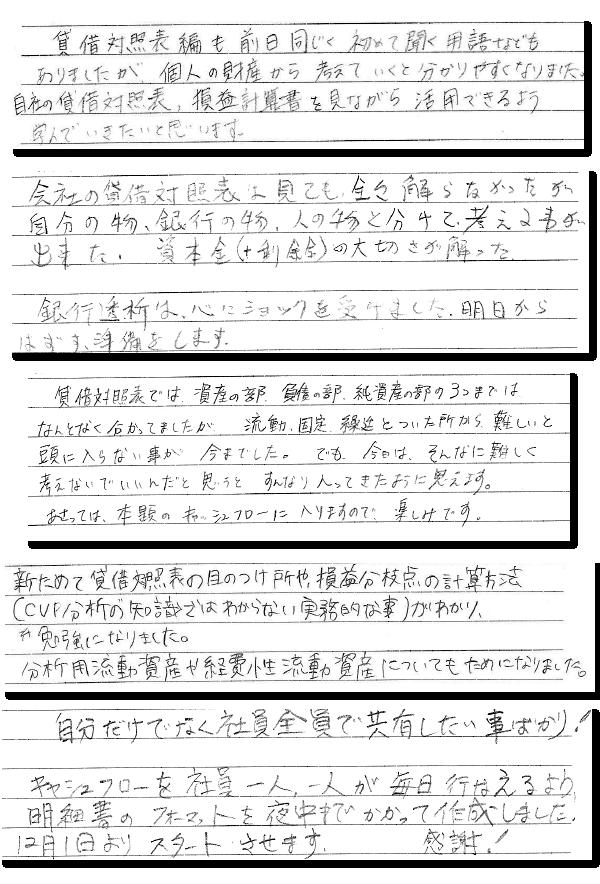 s_2016_11_cf_02