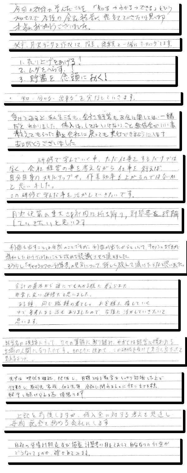 ss_2016cf11_03
